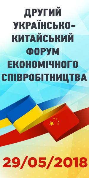 II Український форум з міжнародного співробітництва %d0%b1%d0%b5%d0%b7 %d1%80%d1%83%d0%b1%d1%80%d0%b8%d0%ba%d0%b8  111